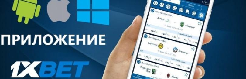 Приложение 1xbet на Android, iOS – как скачать и установить