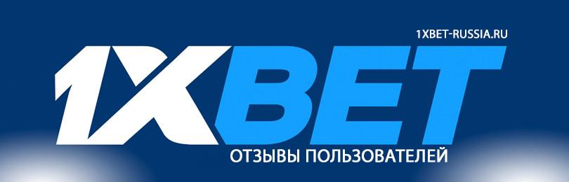 1xbet – отзывы о букмекере 2019