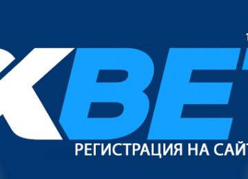 1xbet регистрация игрового счета из России